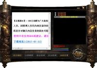 传奇私人服务器发布网站